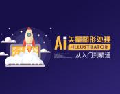 AI矢量圖形處理-illustrator從入門到精通(11集)