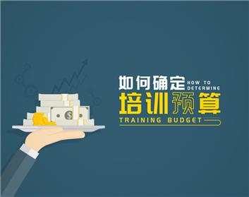 如何确定培训预算(2集)