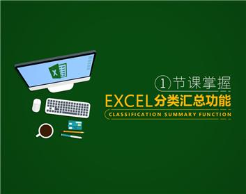 一节课掌握Excel分类汇总功能