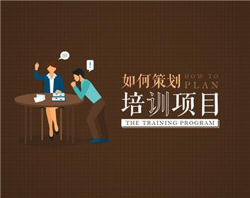 如何策划培训项目(2集)
