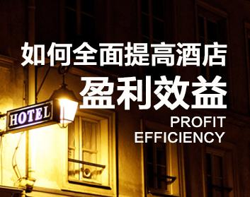 如何全面提高酒店盈利效益