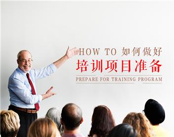 如何做好培训项目准备