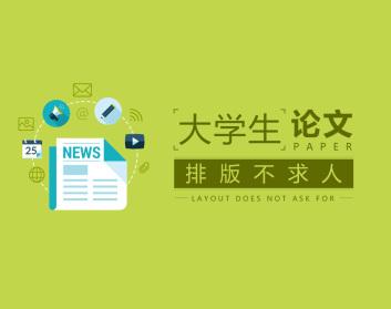 大学生论文排版速成(7集)