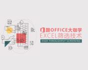 跟office大咖学Excel筛选技术(3集)