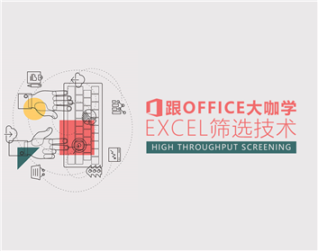 跟office大伽学Excel筛选技术(3集)