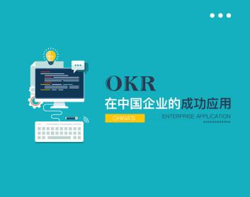 OKR在中国企业的成功应用(2集)