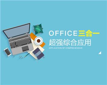 office三合一超强综合应用(8集)