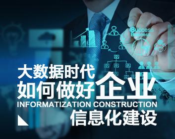 大数据时代,如何做好企业信息化建设