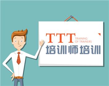 TTT培训师培训(4集)