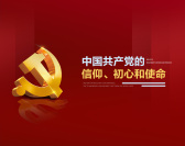 中国共产党的信仰、初心和使命(4集)