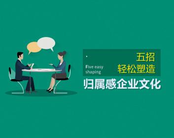 五招輕松塑造歸屬感企業文化(3集)