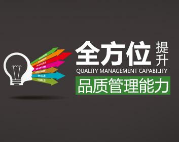 全方位提升品质管理能力
