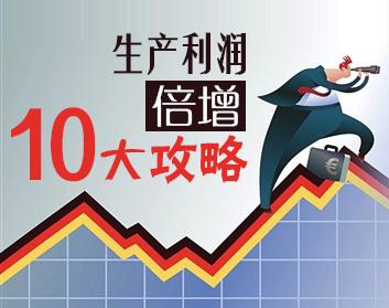 生產利潤倍增10大攻略(10集)