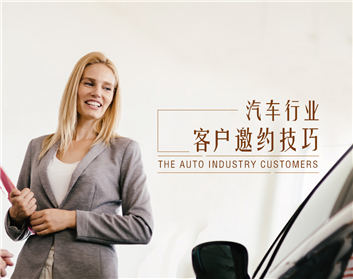 汽车行业客户邀约技巧(4集)
