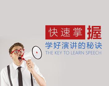 快速掌握学好演讲的秘诀(3集)