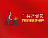 共产党员党性锤炼和修养(4集)