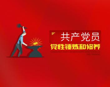 共產黨員黨性錘煉和修養(4集)