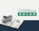 汽車經銷商售后服務數據化管理(3集)