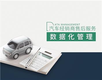 汽车经销商售后服务数据化管理(3集)