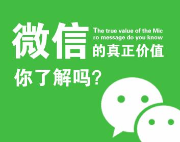 微信的真正价值你了解吗
