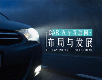 汽车互联网布局与发展(3集)