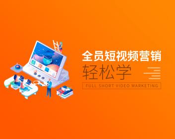 全員短視頻營銷輕松學(3集)