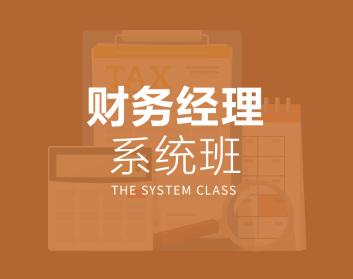 财务经理培训系统班