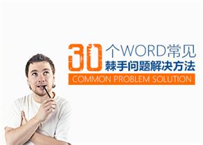 30个Word常见棘手问题解决方法