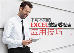 不可不知的Excel数据透视表应用技巧