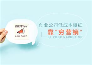 """创业公司低成本爆红靠""""穷营销""""(5集)"""