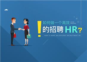 如何做一个高效的招聘HR