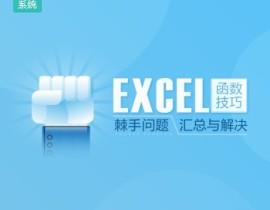 Excel函数技巧—棘手问题汇总与解决(6集)