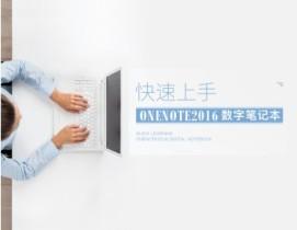 快速上手OneNote2016数字笔记本(2集)
