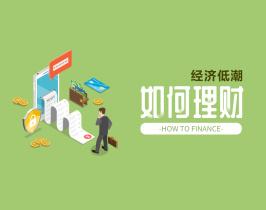 经济低潮如何理财(4集)