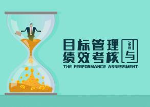 目标管理与绩效考核(4集)
