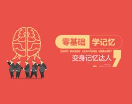 零基礎學記憶,變身記憶達人(15集)