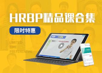 HRBP精品課合集
