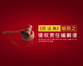 《民法典》细则之侵权责任编解读